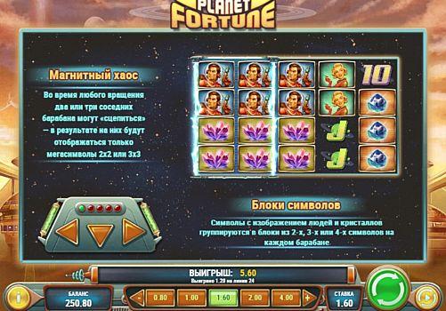 Игровой бонус в аппарате Planet Fortune