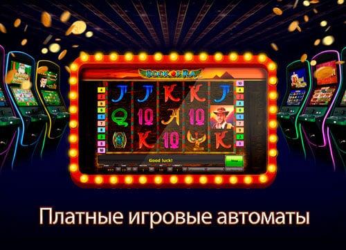 Играть в платные автоматы