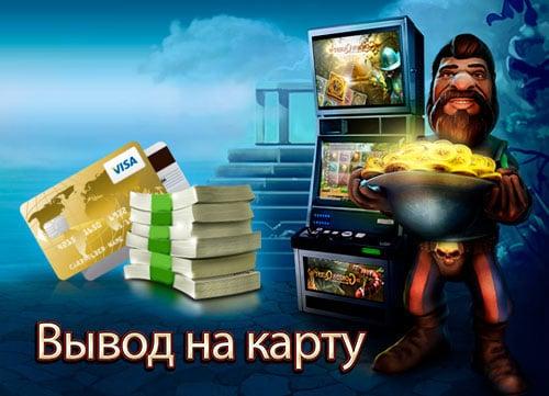 игровой автомат с выводом на карту